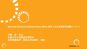 Brainlab Elements Multiple Brain Mets SRS 2.0の初期使用経験について