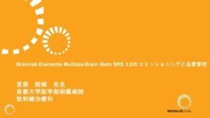 Brainlab Elements Multiple Brain Mets SRS 2.0のコミッショニングと品質管理